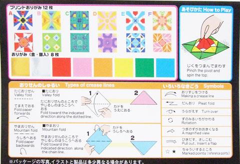 クリスマス 折り紙 こま 折り紙 : item.rakuten.co.jp