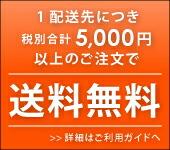 5千円以上のご注文で送料無料