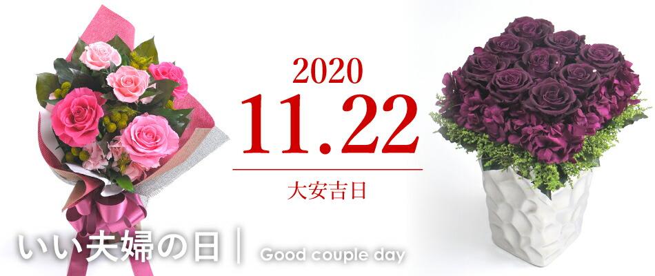 いい夫婦の日に贈りたいプリザーブドフラワーギフト特集