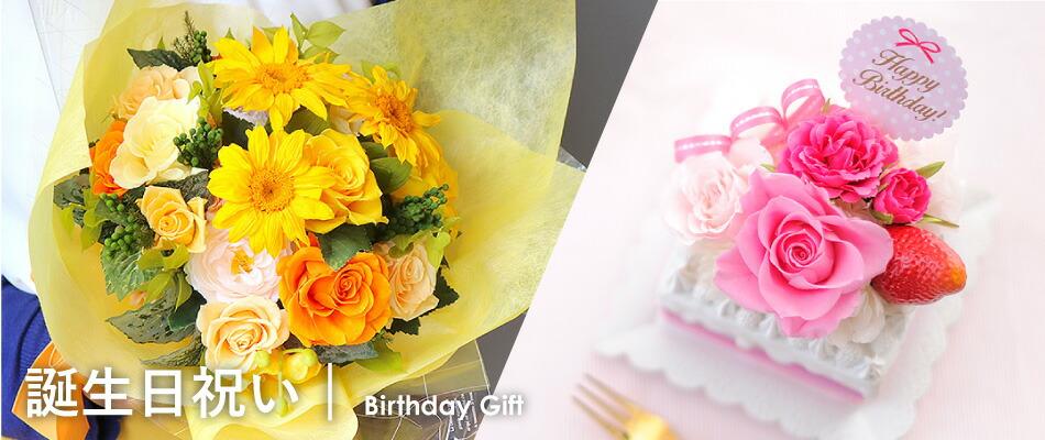 プリザーブドフラワーの誕生日プレゼント・誕生日祝い(バースデーギフト)特集