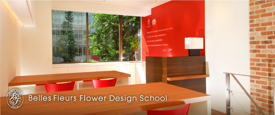 ベル・フルールフラワーデザインスクールのご紹介