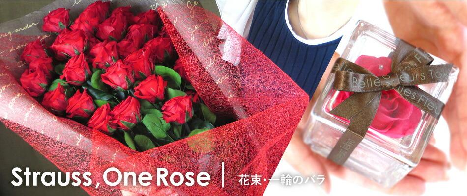 花束・一輪のバラのプリザーブドフラワー特集