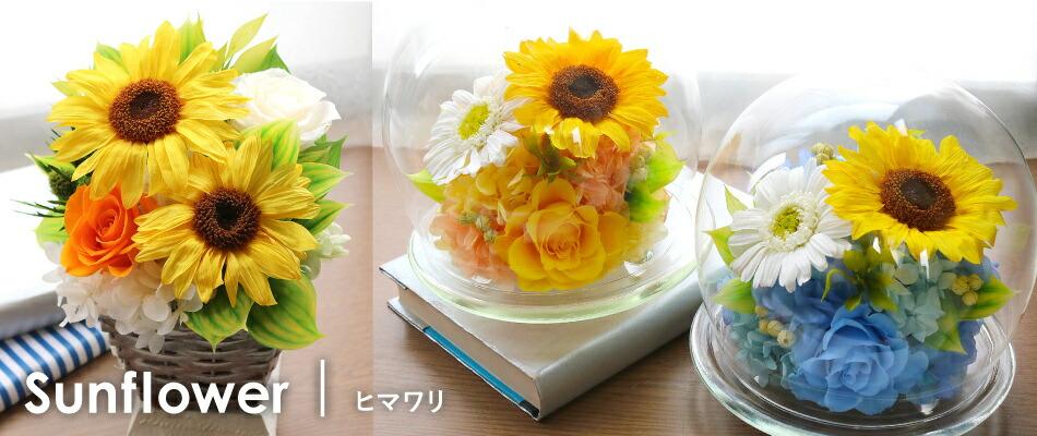 ひまわり(向日葵)のプリザーブドフラワー特集