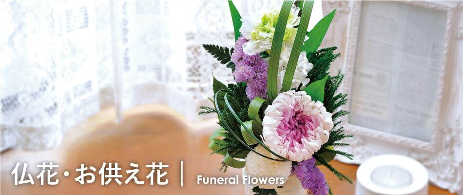 プリザーブドフラワーの仏壇用の花・仏花・仏壇用のお供え花特集