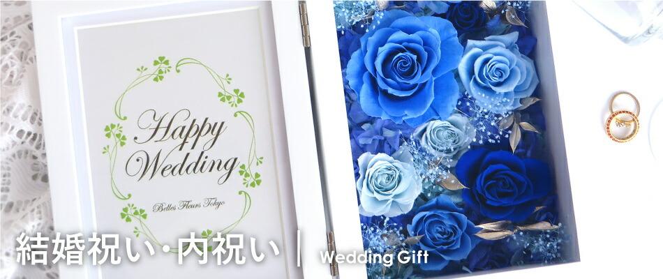 プリザーブドフラワーの結婚祝い・内祝い特集
