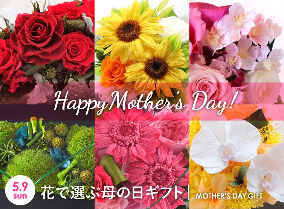 お花の種類で選ぶ母の日プリザーブドフラワーギフト特集2021