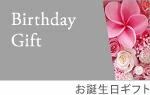 お誕生日ギフト