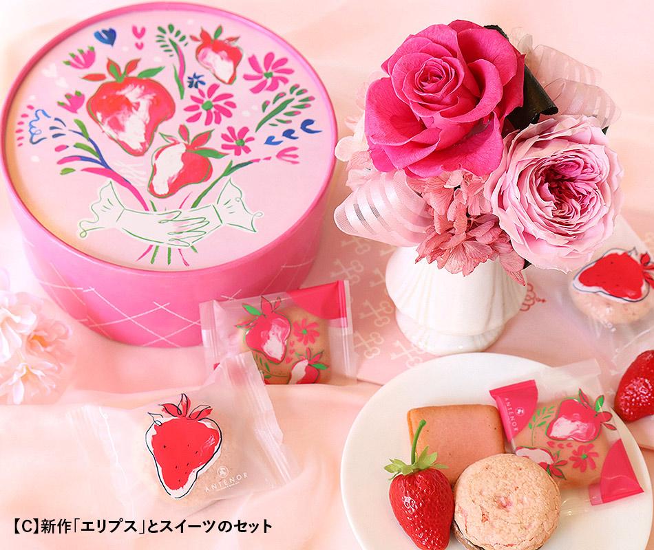 プリザーブドフラワーとアンテノール(ANTÉNOR)苺のスイーツセット