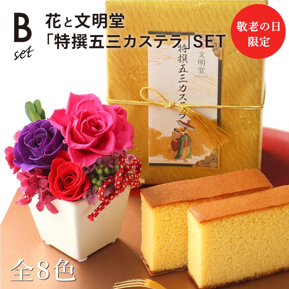 花と文明堂のカステラセット【B】