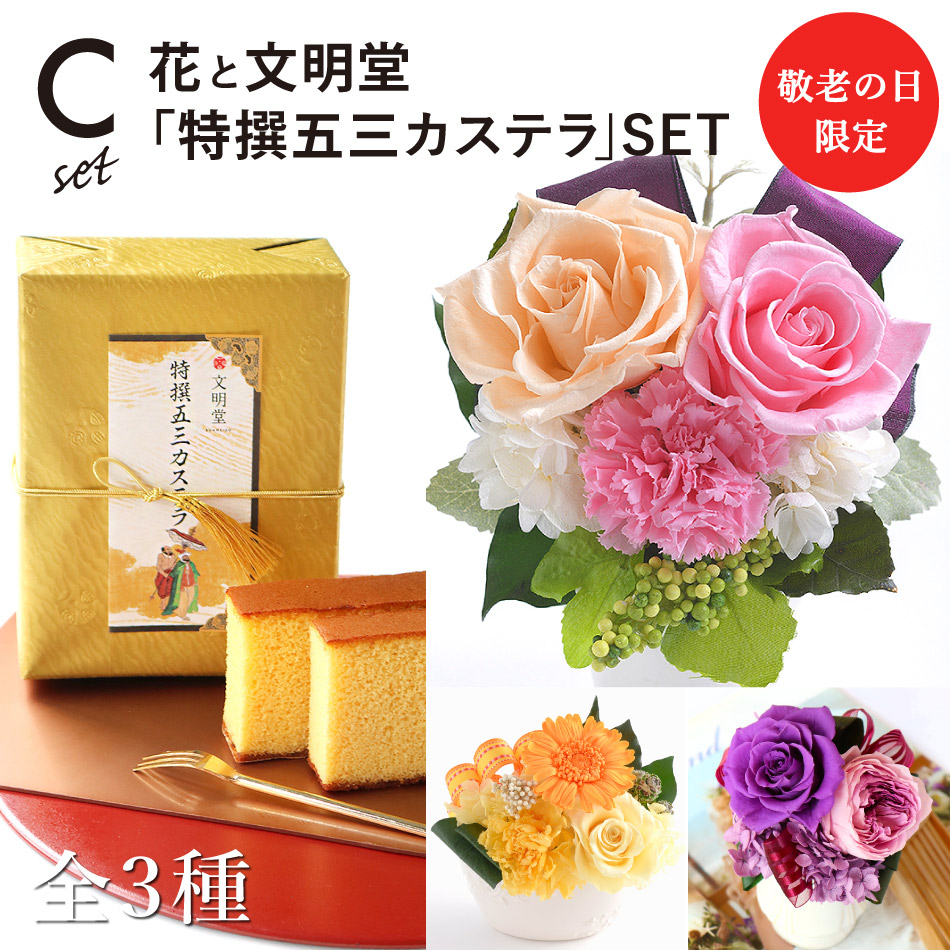 花と文明堂のカステラセット【C】