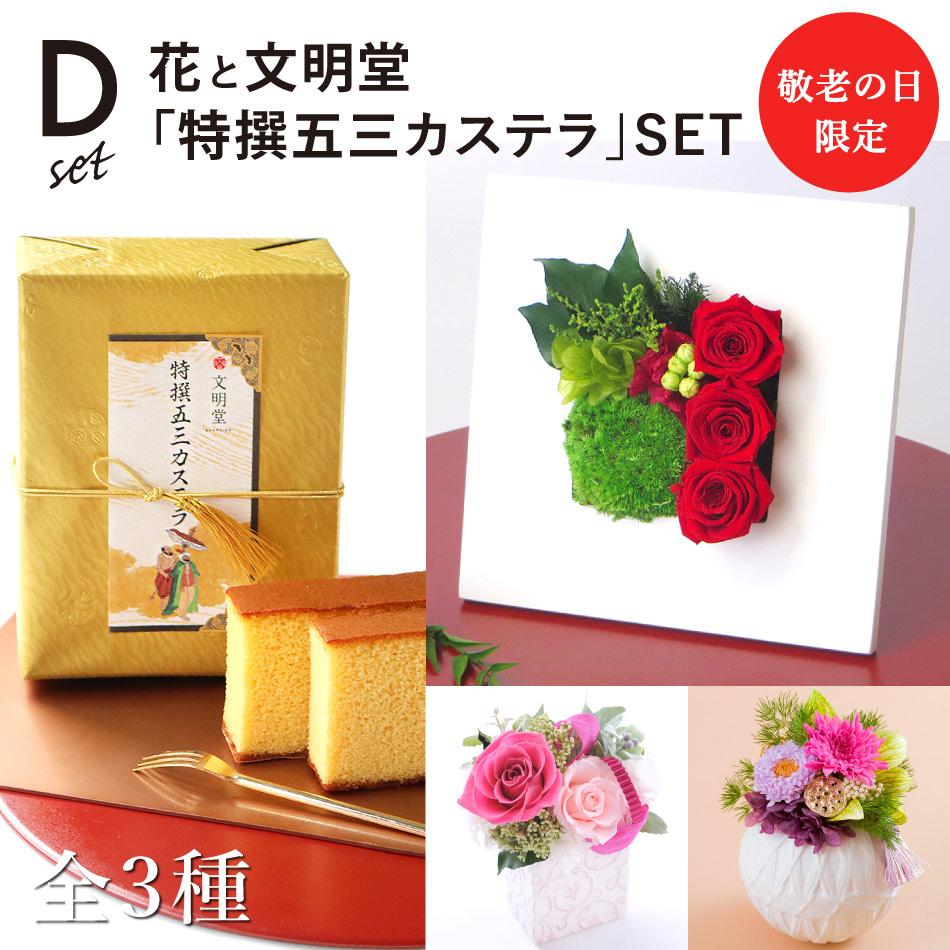 花と文明堂のカステラセット【D】