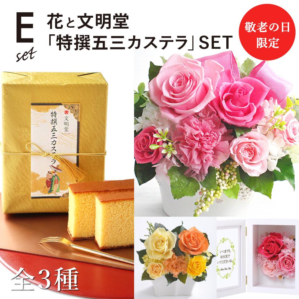 花と文明堂のカステラセット【E】
