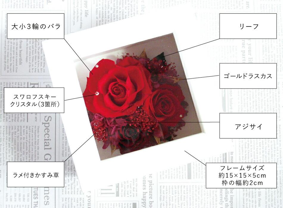 クリスタルフレームS 花材の画像