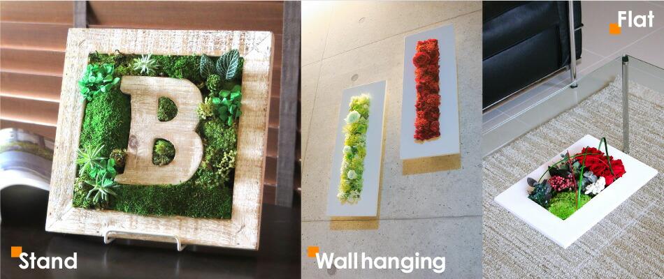 壁飾り・フレームの3通りの飾り方をご紹介