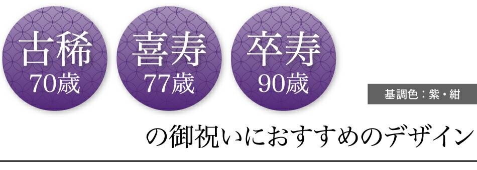 古稀(古希)、喜寿、卒寿の御祝いにおすすめのデザイン