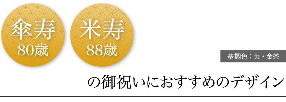 傘寿・米寿の御祝いにおすすめのデザイン