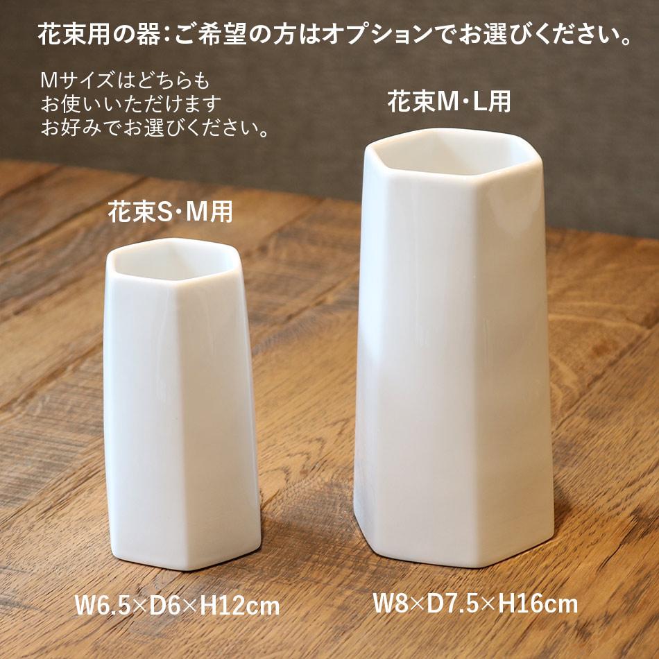 花束花瓶 サイズ比較の画像