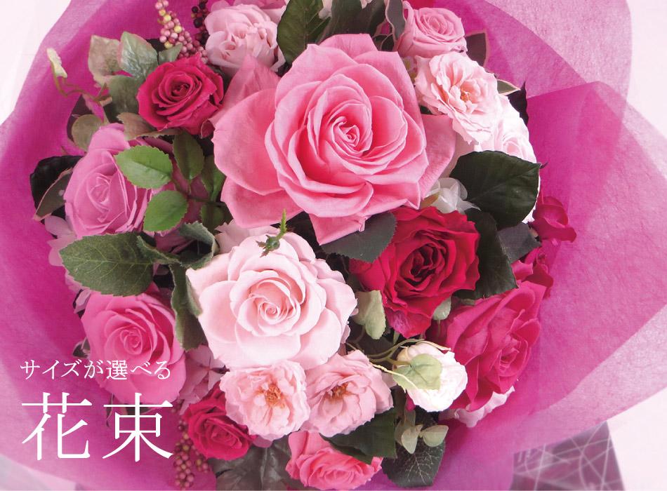3サイズから選べる花束 メイン画像