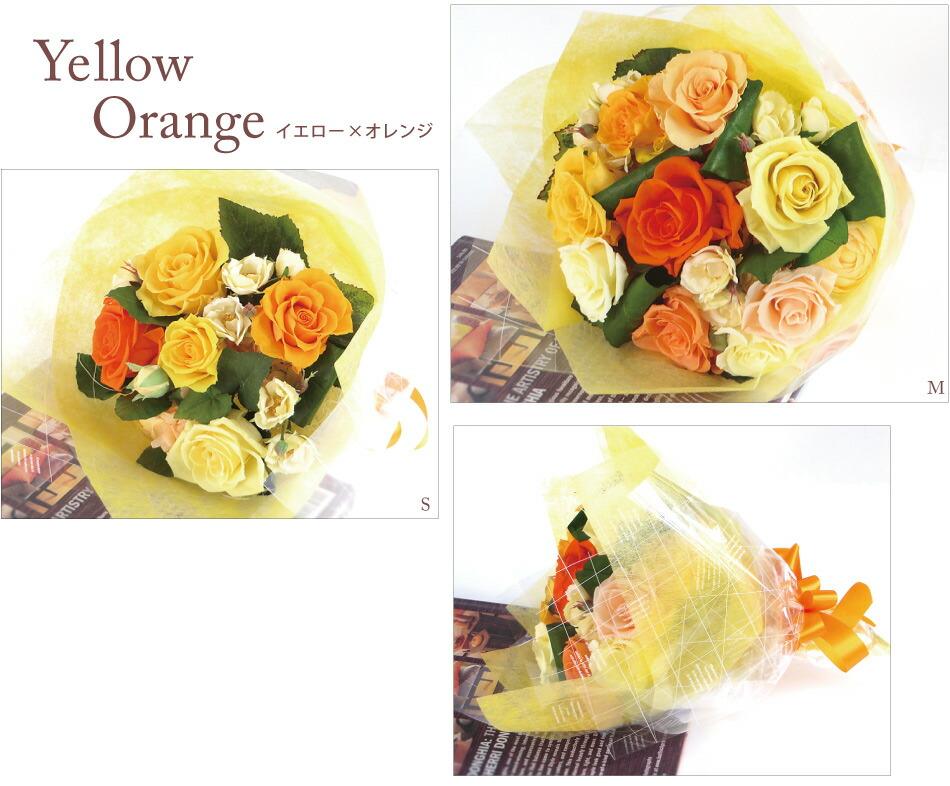 3サイズから選べる花束 イエロー×オレンジの画像