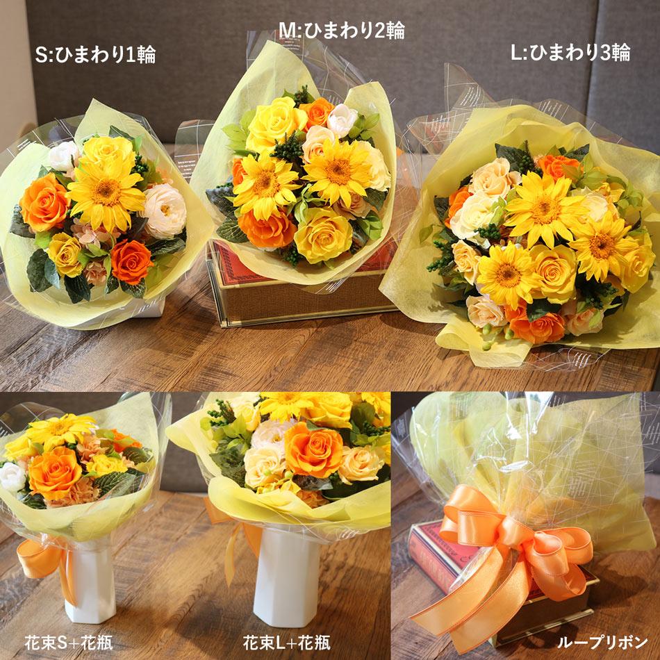 3サイズから選べる花束 ひまわりの画像