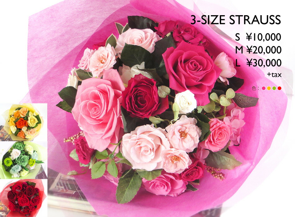 3サイズの花束