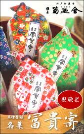 銀座菊廼舎のきくのや和菓子
