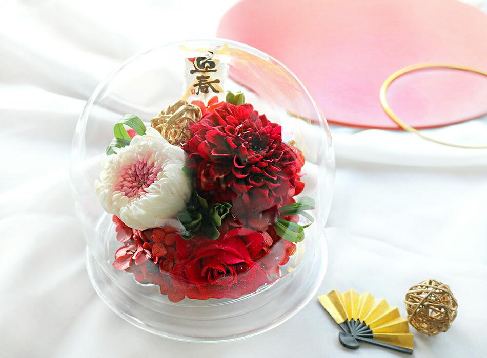 ダリアと輪菊のガラスドーム迎春ピック無料