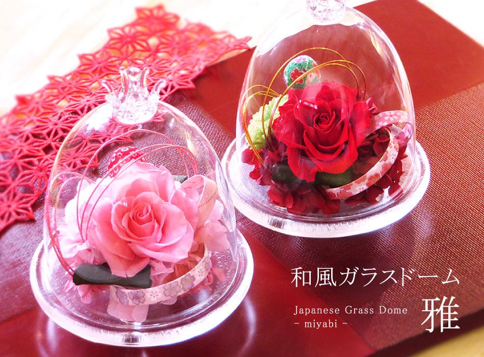 和風ガラスドーム メイン画像