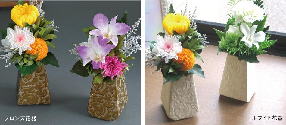 如月 花器は2色から選べます