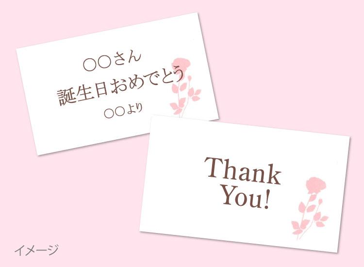 フリーメッセージカード(印字カード)