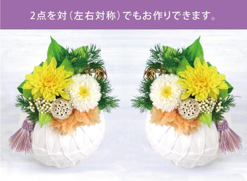 鞠花 対の画像
