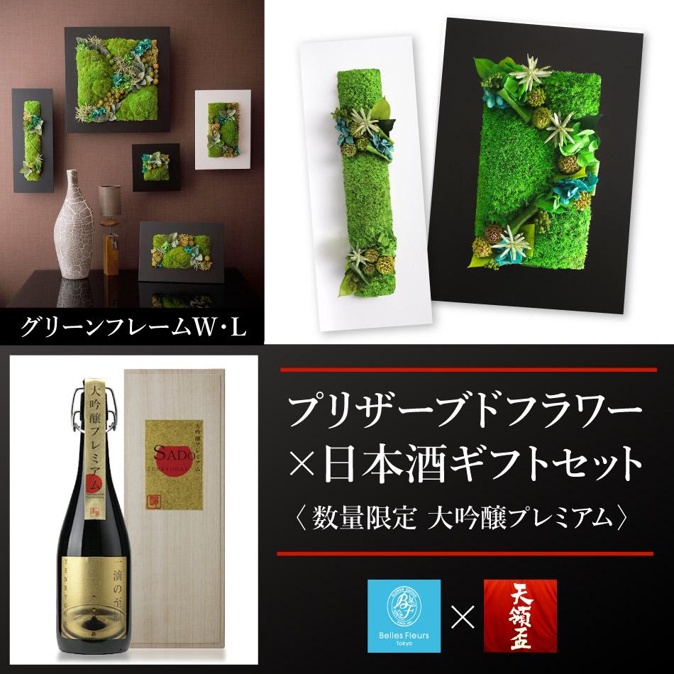 プリザーブドフラワー と日本酒のギフトセット