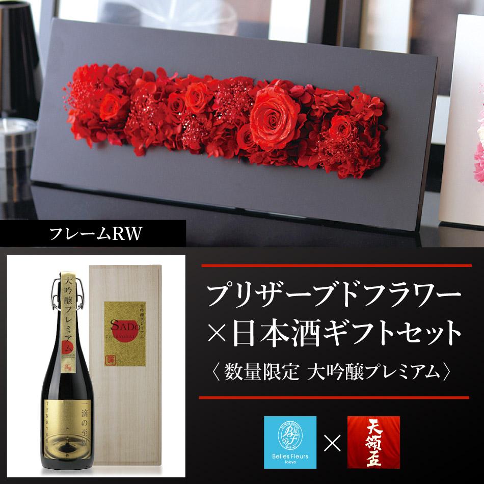 日本酒Bセットのプリザーブドフラワーアレンジ