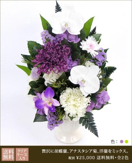 胡蝶蘭と菊のお供え花