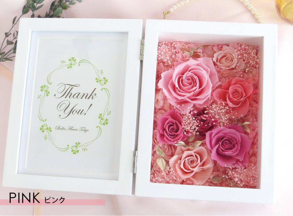 プリフォトスプレッドL ピンクの画像