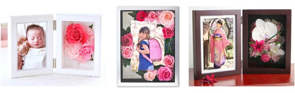 出産、入学、成人祝いの写真を入れたフォトフレーム