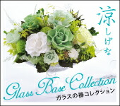 ガラスの器コレクション