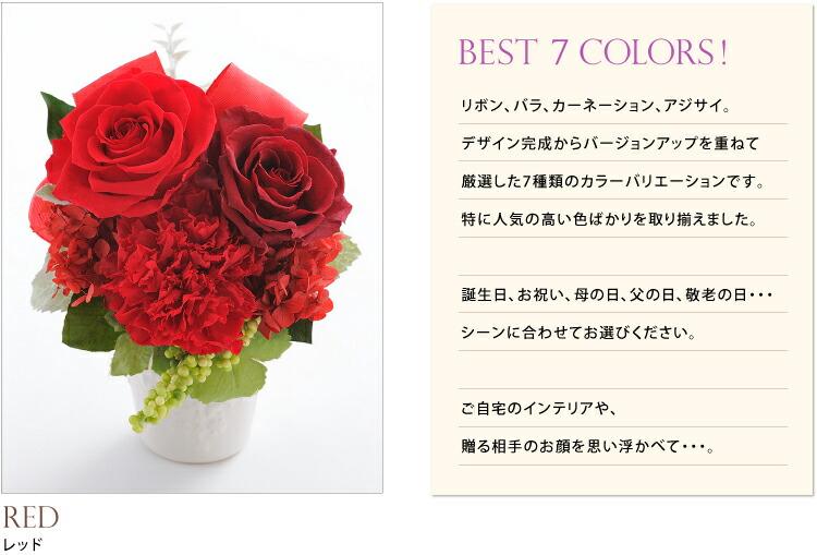 バラとリボンのアレンジメント レッドと7カラーについての画像