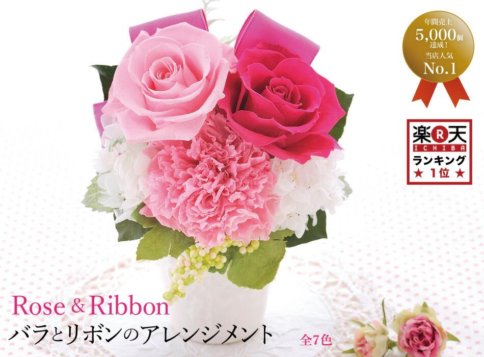 バラとリボンのアレンジメント メイン画像