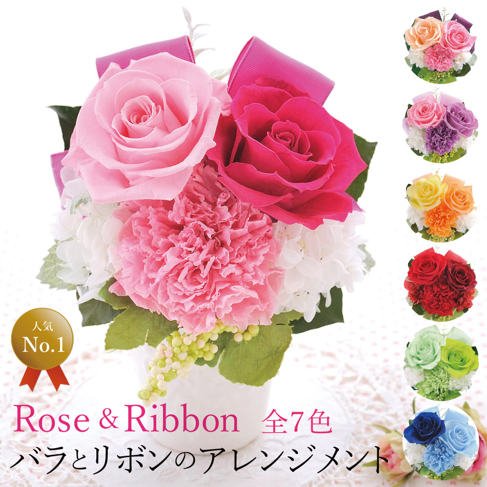 バラとリボンのアレンジメント