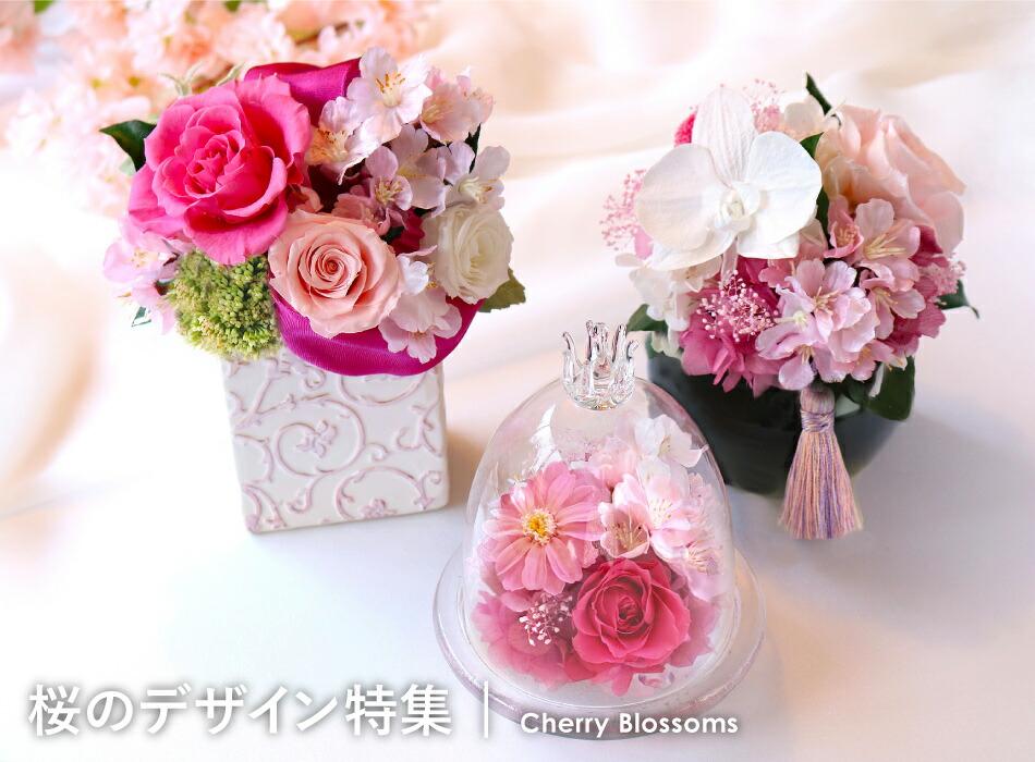桜(サクラ)のデザイン特集
