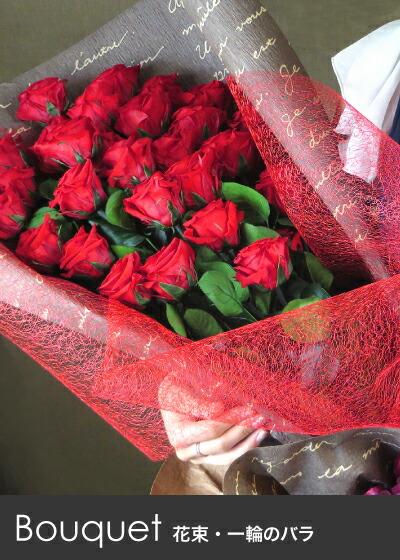 花束・一輪のバラ