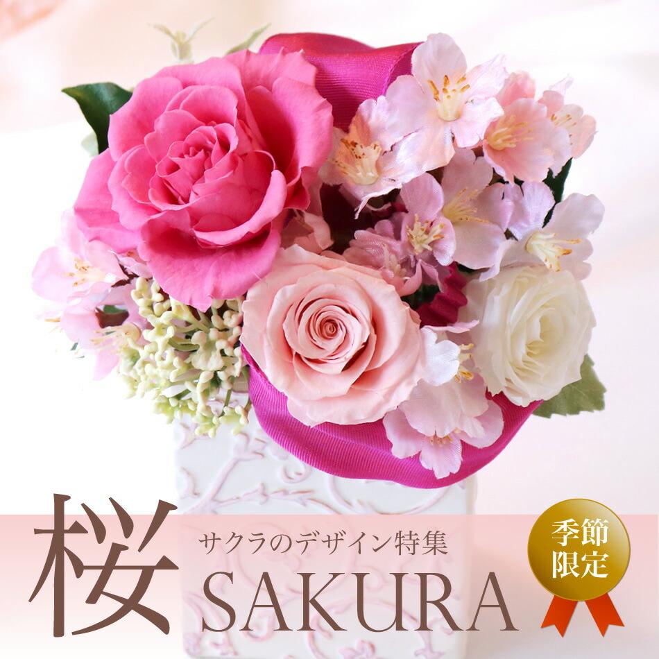 桜さくらのデザイン特集