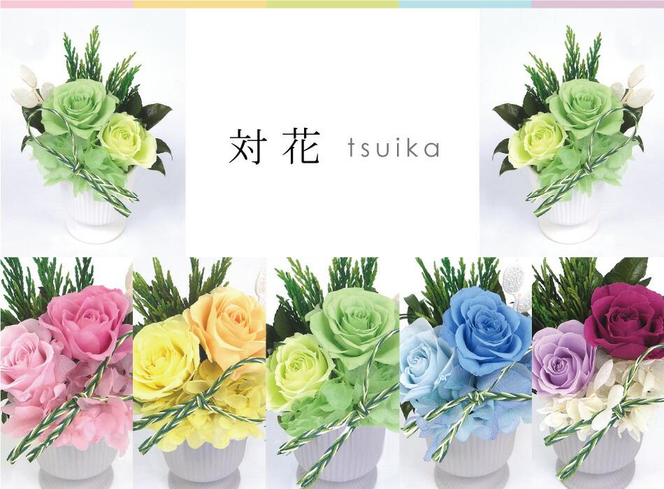 対花 メイン画像