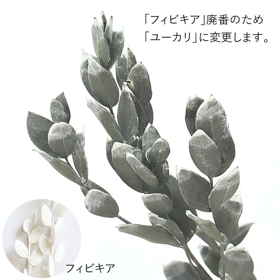 対花 代替花材の画像
