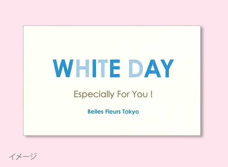 ホワイトデーギフト用定型文