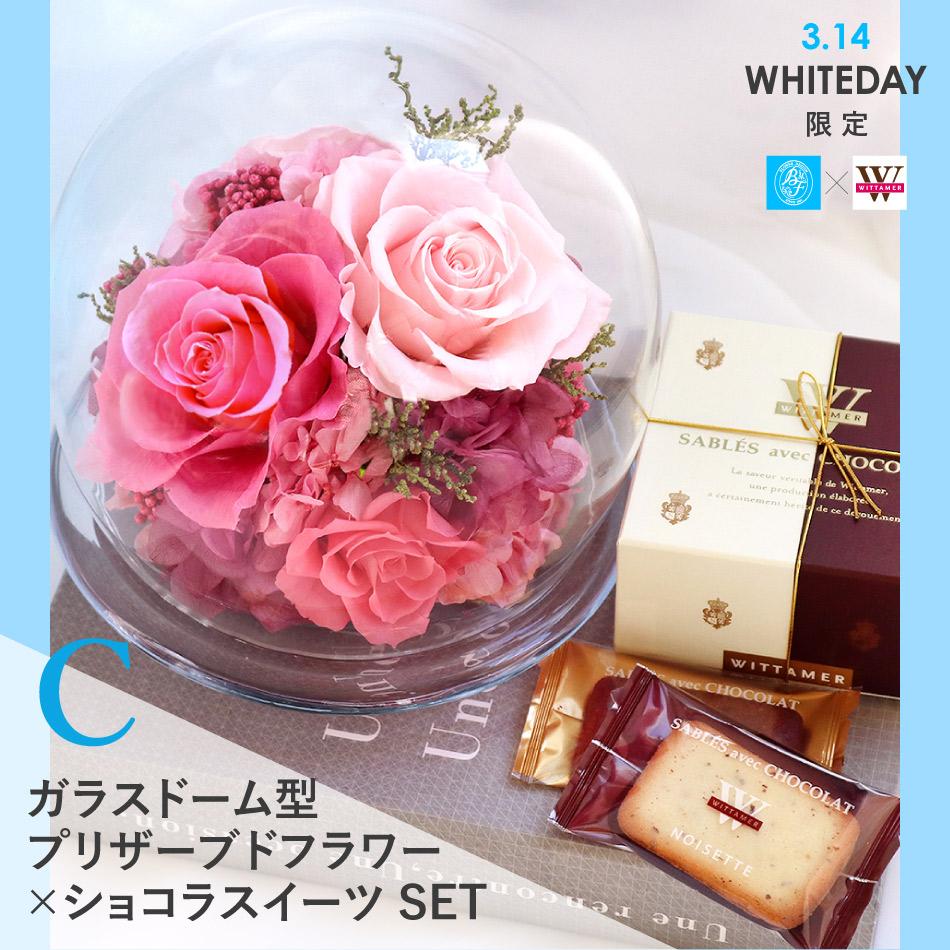 ホワイトデーギフトガラスドームL+ショコラスイーツSET