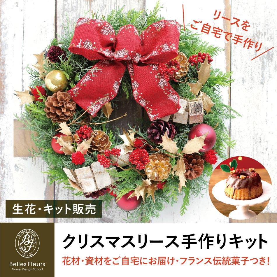 生花のクリスマスリース動画レッスン