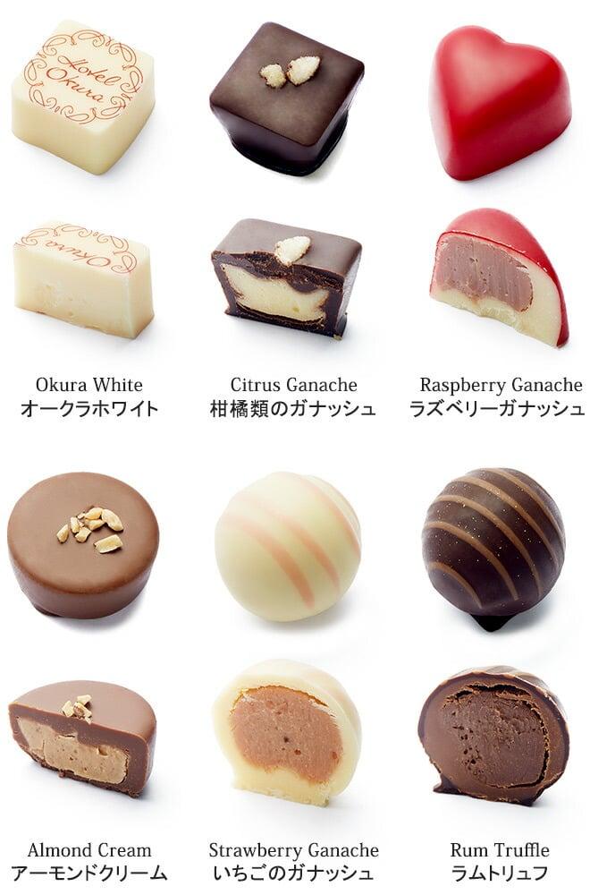 お取り寄せ(楽天) バレンタイン ホテルオークラ スペシャルショコラ 9個 チョコレート 価格1,296円 (税込)