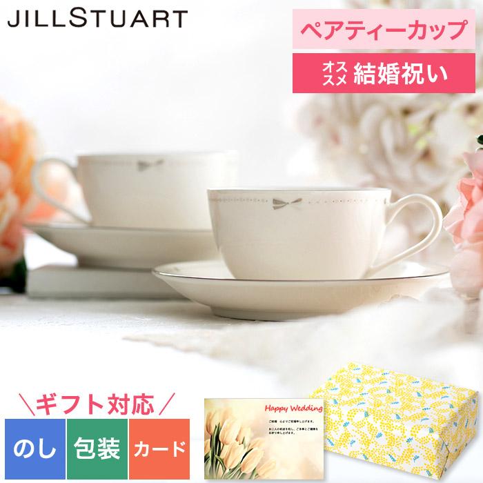 ジルスチュアート JILLSTUART ペアティー碗皿 ティーカップ  『内祝い』『出産内祝い』
